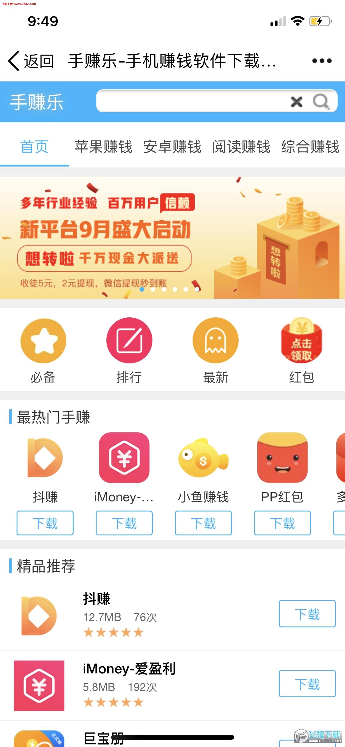 手赚乐app官网安卓版1.0.0截图0
