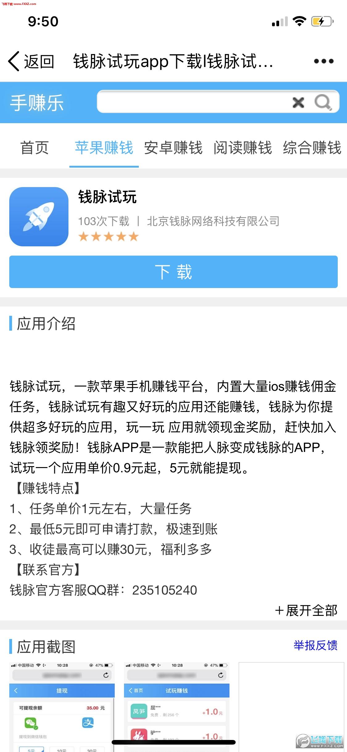 手赚乐app官网安卓版1.0.0截图1