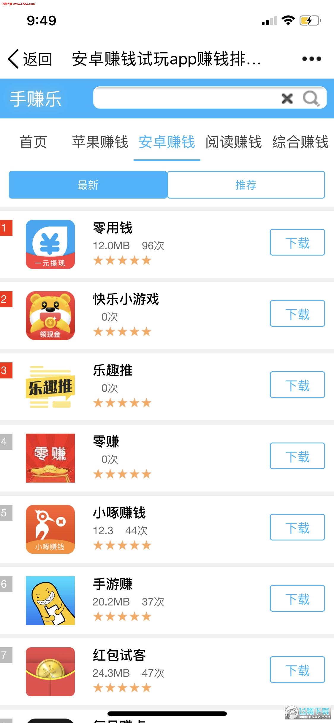 手赚乐app官网安卓版1.0.0截图2