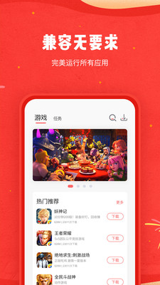 红手指app安卓版