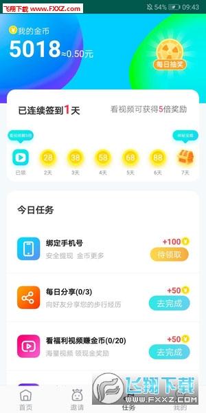iwalk钱行app官网正式版1.0截图0
