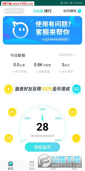 iwalk钱行app官网正式版1.0截图1