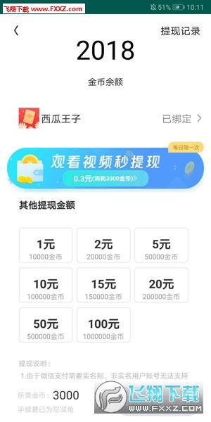 iwalk钱行app官网正式版1.0截图2
