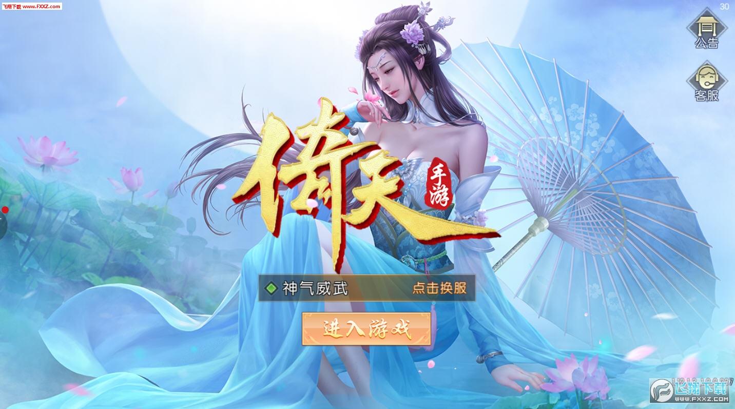 倚天ol倚天笑傲手游官方版1.12.1.3截图0