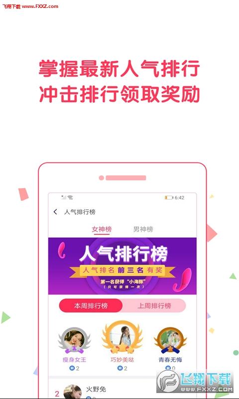 趣觅友app手机社交平台2.5.8截图1