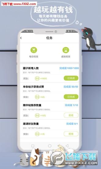 趣呀兴趣赚钱app最新版1.5截图0