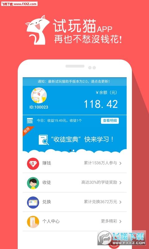 试玩猫赚钱app提现版1.0截图0