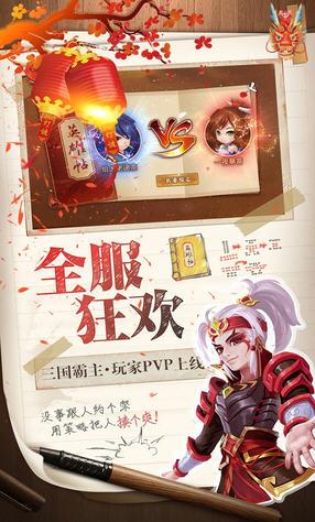 三国大亨果盘最新版2.0.0截图1