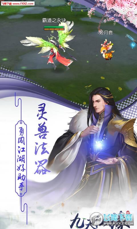 九天仙缘仙缘版1.0截图1