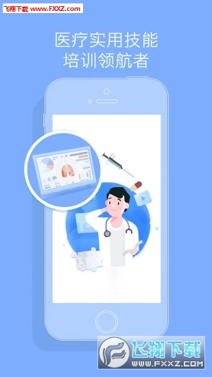 心医学院app官方版1.3.9截图0