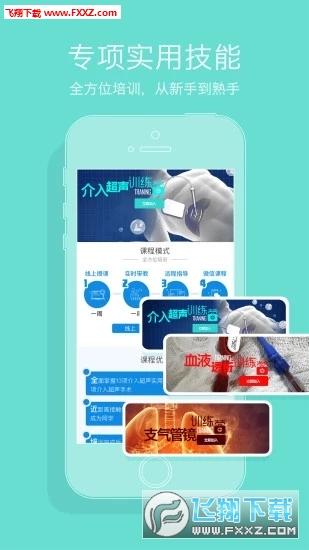 心医学院app官方版1.3.9截图2