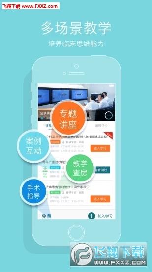 心医学院app官方版