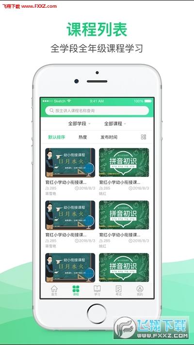 2020锡慧在线名师课堂app手机官方版0.0.2截图0