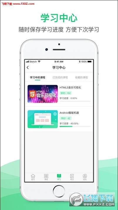 2020锡慧在线名师课堂app手机官方版0.0.2截图2