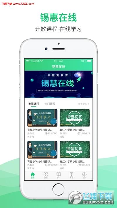2020锡慧在线名师课堂app手机官方版0.0.2截图1