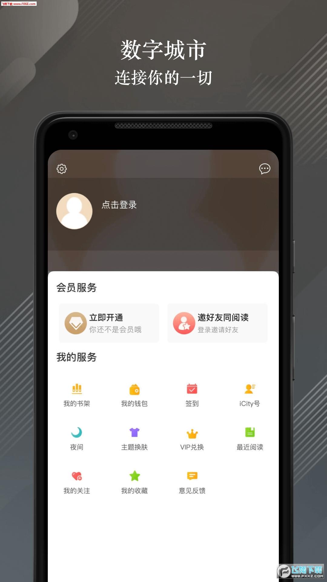 数字武汉2020最新本地新闻app1.0截图1