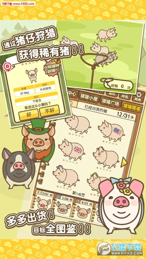 金猪养猪场养殖赚钱app安卓版v1.0截图0