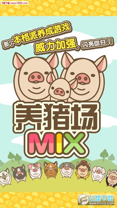 金猪养猪场养殖赚钱app安卓版v1.0截图2