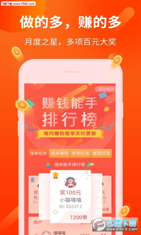 众享赚app官方安卓版1.0.0截图0