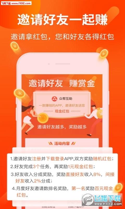 众享赚app官方安卓版1.0.0截图1