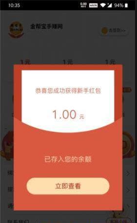 有钻石app在线阅读赚钱版1.0截图0