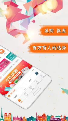 义乌购app最新版