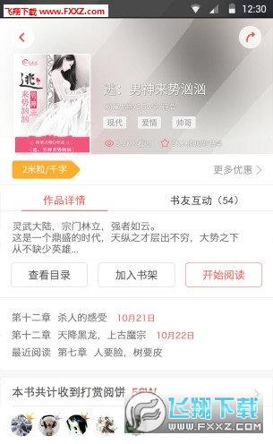 灵书阅读app官方版1.0.2截图0