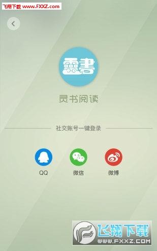 灵书阅读app官方版1.0.2截图2