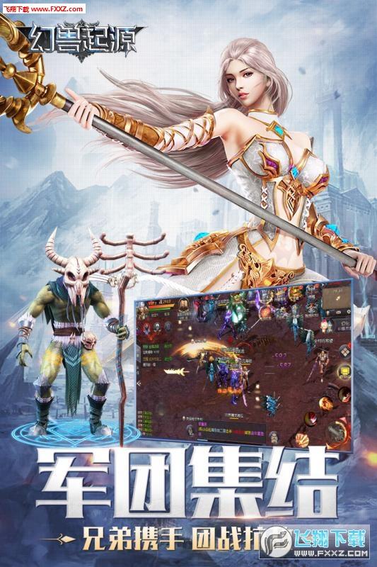 幻兽起源郭富城版1.0.9.130截图1