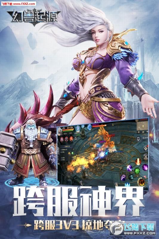 幻兽起源郭富城版1.0.9.130截图2