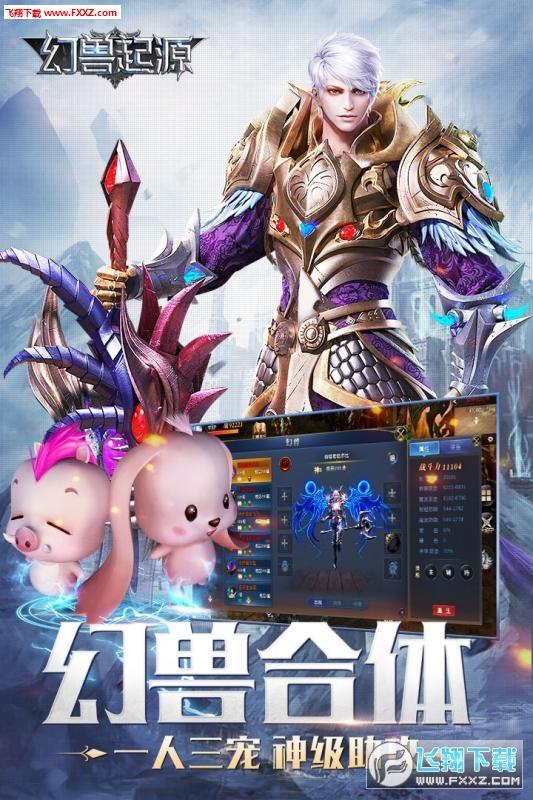 幻兽起源郭富城版1.0.9.130截图3