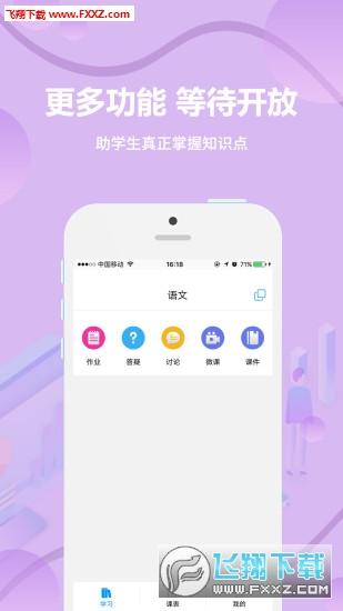 云课堂学生端appv1.0.6截图0