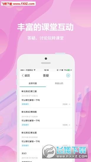 云课堂学生端appv1.0.6截图1