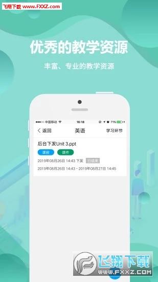 云课堂教师端app最新版v1.0.5截图0