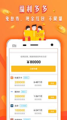 猕猴桃贷款appv1.0截图1