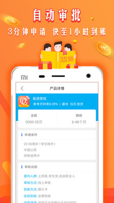 猕猴桃贷款appv1.0截图2