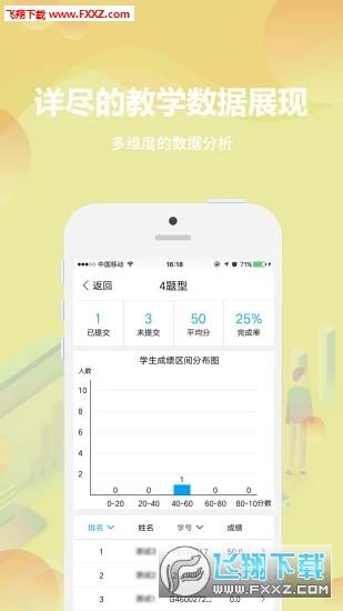 云课堂教师端app最新版v1.0.5截图1