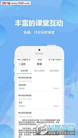 云课堂教师端app最新版