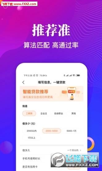 祥云花借贷平台app1.0截图0