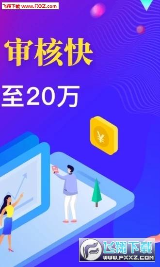 祥云花借贷平台app1.0截图1