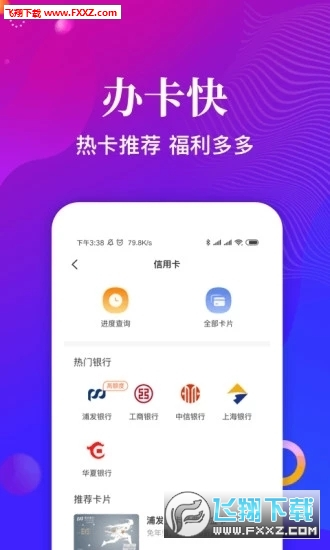 祥云花借贷平台app1.0截图2