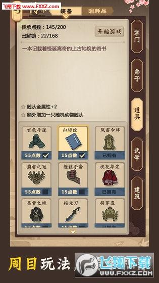 模拟江湖安卓测试服v1.2.1截图0