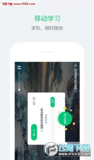 泰迪云课堂app官方版3.6.4截图0