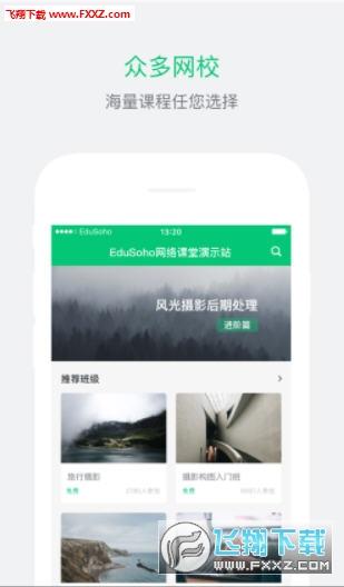 泰迪云课堂app官方版3.6.4截图1