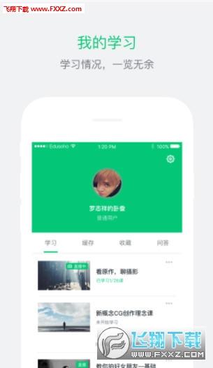 泰迪云课堂app官方版3.6.4截图2
