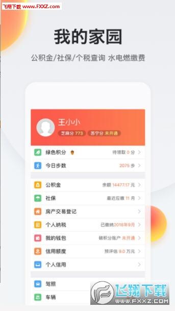 我的南京app官方版2.9.13截图0