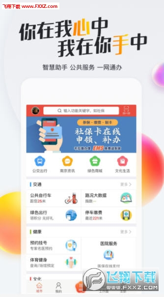 我的南京app官方版2.9.13截图2