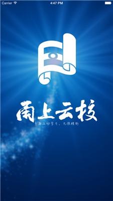 甬上云校app官方版v1.5截图0