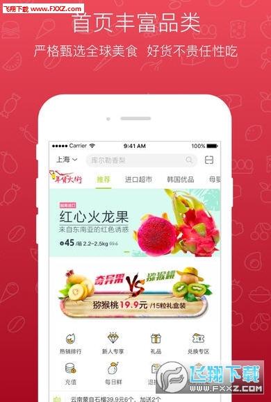 本来鲜app官网最新版V3.2截图2