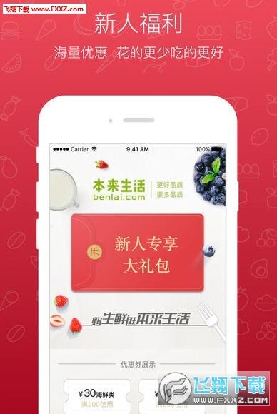 本来鲜app官网最新版V3.2截图0